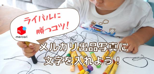 furima-kotsu-text