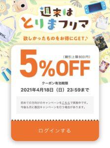 paypayfleamarket-coupon