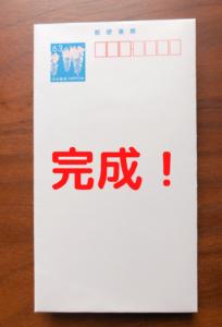 mercari-mini-letter
