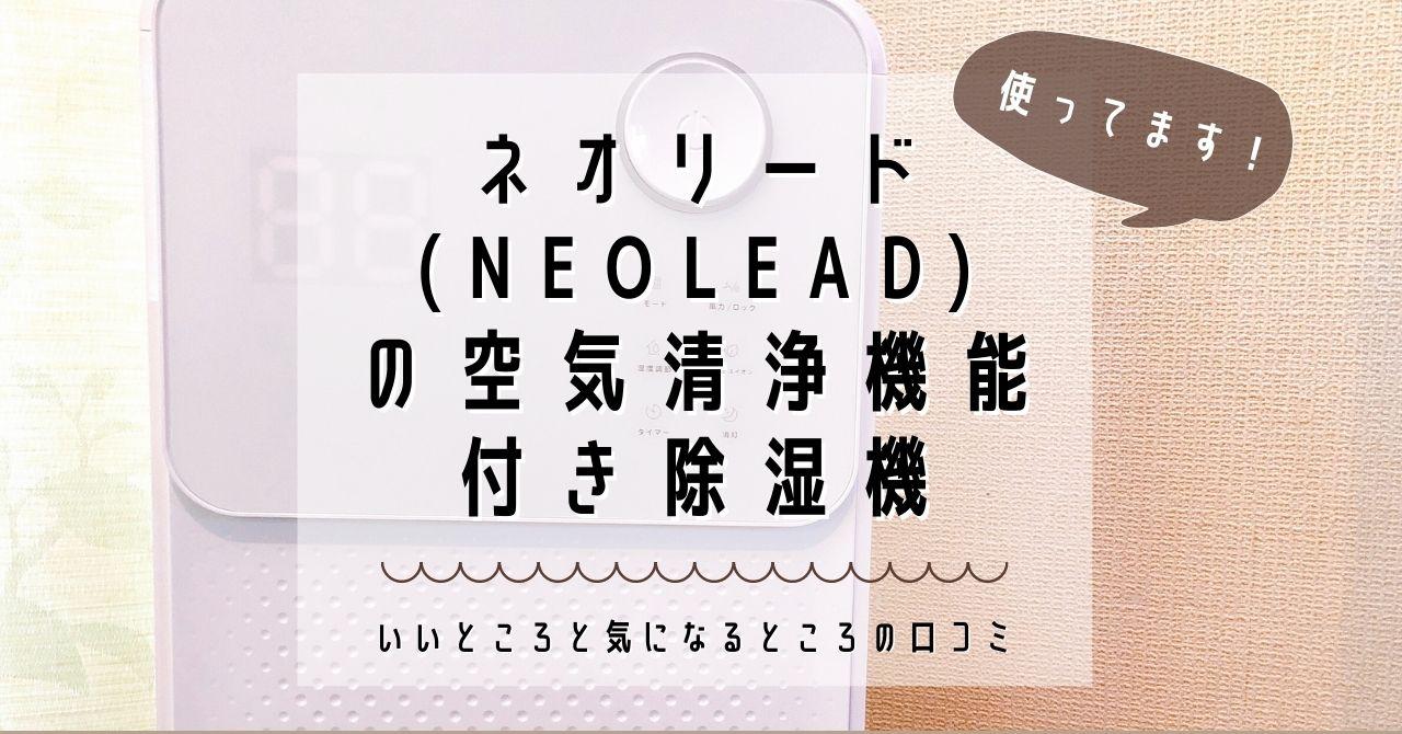 neolead-nl-jsk10
