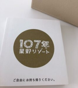 risonare-atami-room-report