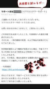 rakuma-account-ban